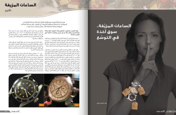Campagne anti-contrefaçon Truetime : le Moyen-Orient répond à l'appel